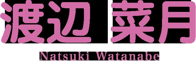 渡辺 菜月ロゴ